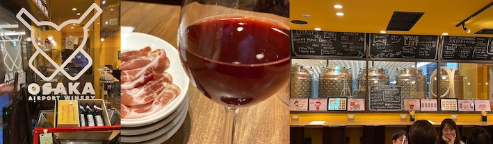 Osaka Airport Winery Vin naturel